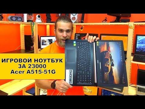 Игровой ноутбук - сборка за 23000 - Acer A515-51G