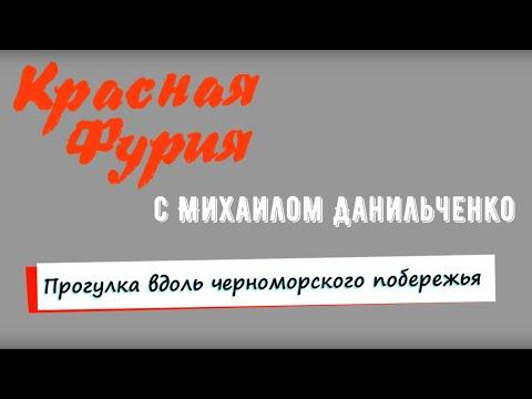 #013 | Прогулка вдоль черноморского побережья | Джубга -- Красная Поляна -- Адлер | 8.5.2019