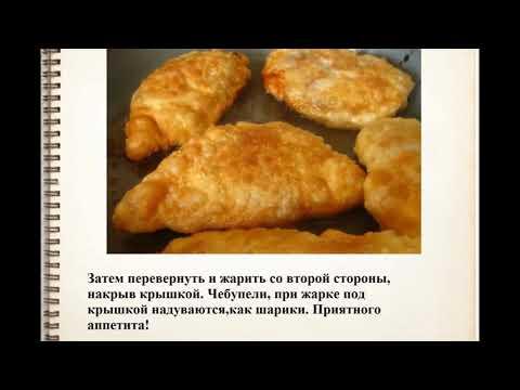 рецепт приготовления чебупели