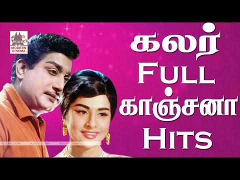 Kanchana Tamil Super Hit Songs காஞ்சனா நடித்த கலர்  Full பாடல்கள்