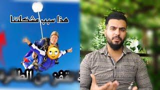 شنو سبب مشكلتنا ويا هاي النماذج و ليش بكل فديو يتكلمون عن حسين و هيفاء ؟