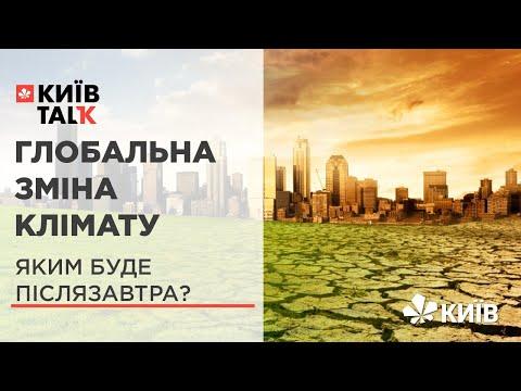 Пекельна спека, смерчі, тропічні зливи: як глобальне потепління змінить українські міста #КиївTalk