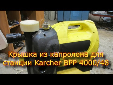 Крышка из капролона  для насосной станции  Karcher BPP 4000/48 .