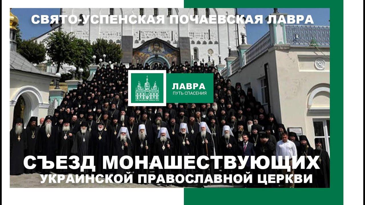 Съезд монашествующих Украинской Православной Церкви