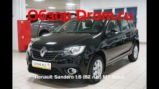 Renault Sandero 2018 1.6 (82 л.с.) МТ Drive - видеообзор