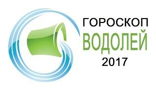 Гороскоп Водолеев на 2017 год