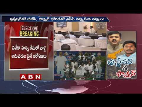 AP CM Chandrababu Naidu Shocking Comments On YS Jagan and GVL | ABN Telugu