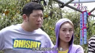 《客家人有名堂》EP39:美濃靚細妹--朱海君(沛國堂)