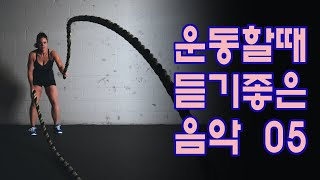#05.광고없는음악 광고없는휘트니스음악 운동할때듣는신나…