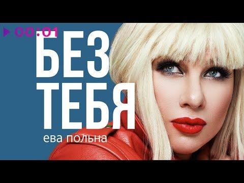 Ева Польна - Без тебя | Official Audio | 2019
