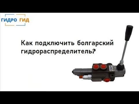 Подключение болгарского гидрораспределитель
