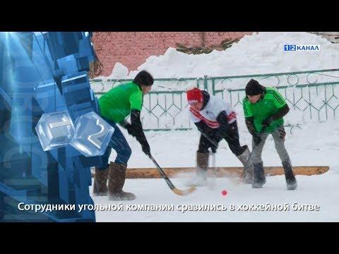 Сотрудники угольной компании сразились в хоккейной битве