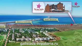 видео Вилла Светлана- Поповка