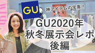 【GU2020秋冬展示会レポ】優秀アウターの宝庫でした!【後編】