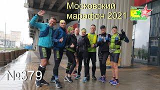 Московский марафон 2021 №379