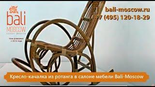 видео кресло качалки из ротанга
