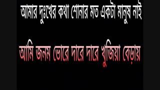 Manush Khujiya Berai ft Asif Akbar