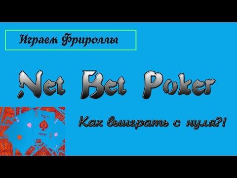Net Bet Poker - Как выиграть в покер, не ставя своих денег?