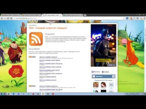 16 Настройка RSS в Joomla 3