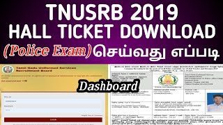 TNUSRB HALL TICKET 2019 Download செய்வது எப்படி? Police Exam hall Ticket / Tamil #Thaimozhitech