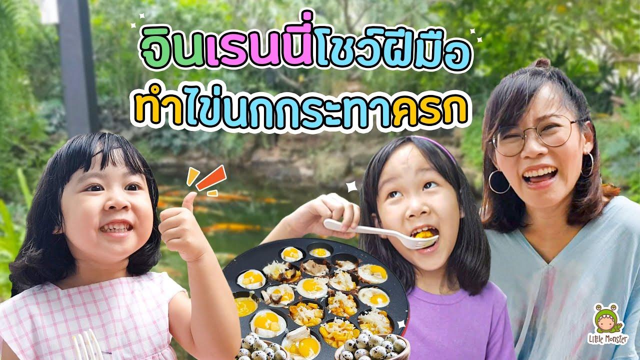 ปิคนิคนอกบ้านชวนกันทำขนมครกไข่นกกระทา กับเพื่อนใหม่ที่ไม่ได้รับเชิญ!! | Little Monster