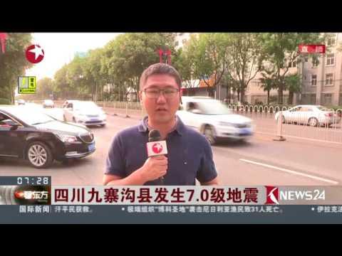 Knews24持续关注九寨沟7.0级地震 | 四川九寨沟县发生7 0级地震:高层震感强烈