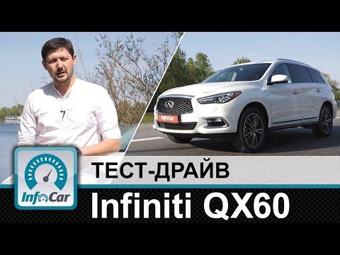 Infiniti QX60 тест драйв InfoCar.ua Инфинити