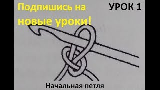 Уроки вязания Crochet and knitting/ Вязание крючком для начинающих/ Урок 1/ Начальная петля