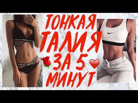 ТОНКАЯ ТАЛИЯ И ПЛОСКИЙ ЖИВОТ ДОМА ЗА 5 МИНУТ! УПРАЖНЕНИЯ ДЛЯ ТАЛИИ | TINY WAIST WORKOUT
