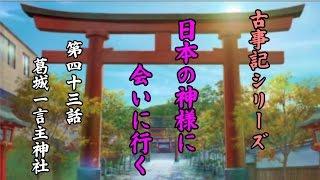 【古事記シリーズ】#43 葛城一言主神社