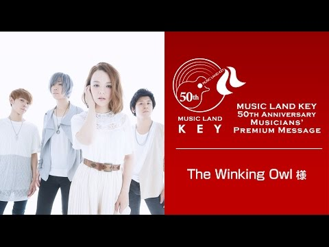 The Winking Owl 様よりお祝いメッセージ 【MUSIC LAND KEY 50th Anniversary Musicians' Premium Message】