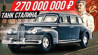 Самая дорогая машина России за 3 млн евро: бронелимузин Сталина ЗИС 115 #ДорогоБогато №115