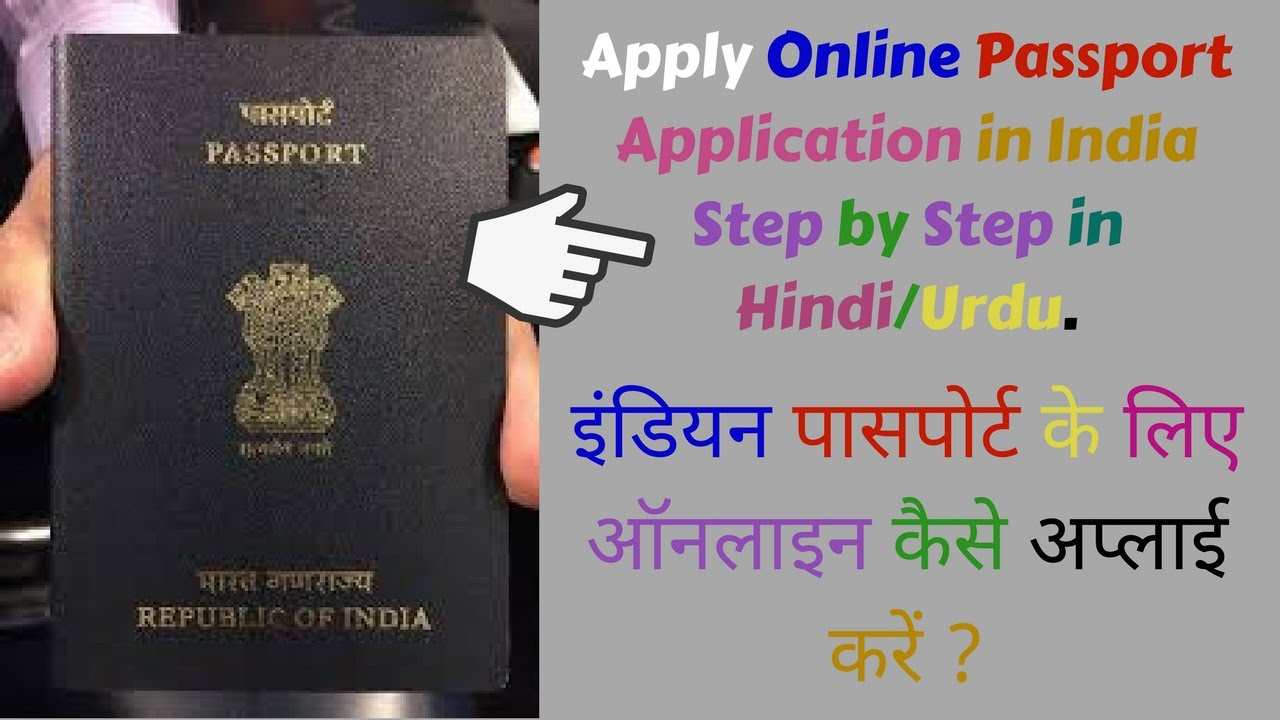 How to apply online passport application in india step by step in how to apply online passport application in india step by step in hindiurdu ccuart Image collections