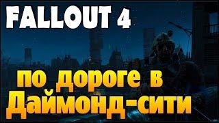 Fallout 4 прохождение - по дороге в Даймонд-сити