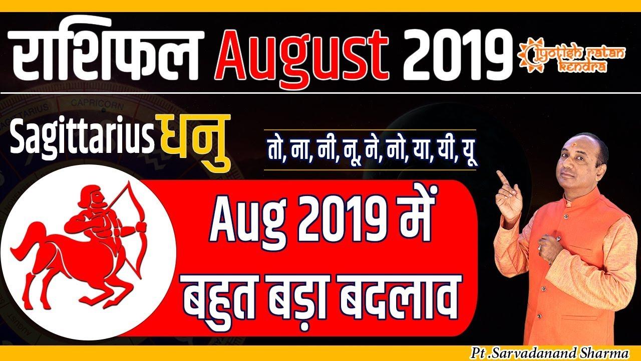 Dhanu Rashi August 2019   Sagittarius Horoscope August   Horoscope  Prediction August 2019