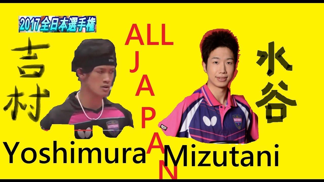 Tt Japan All Nationals Final Mizutani Vs Kazuhiro 011a1a1ceilingfantt11jpg Yoshimura English Noted