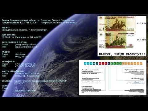 Код 810 Центральный Банк  РФ или Путин капут!