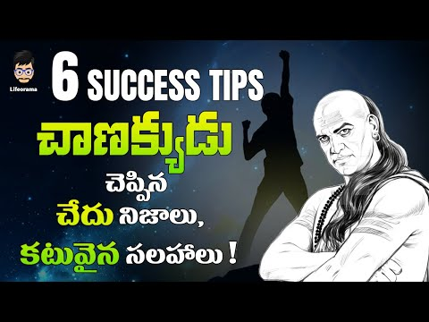 CHANAKYA NITI IN TELUGU | 6 SOLUTIONS FROM CHANAKYA NITI FOR PROBLEMS IN LIFE IN TELUGU | LIFEORAMA