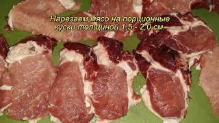 #МясоПо-Французски #Обед #Ужин/Отличный Домашний Вариант Мяса по-Французски//French meat