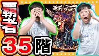 【モンスト】覇者の塔35階を運枠2体入れて攻略!!!【GameMarket】