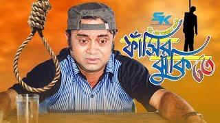 G M Akkas Ali | Fasir Jukite | ফাাঁসির ঝুঁকিতে | Akhomo Hasan | Dihan | Bangla Comedy Natok 2019