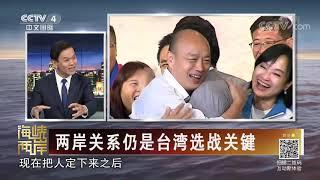 《海峡两岸》 20191002| CCTV中文国际
