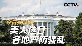 各州严防骚乱 美大选投票日会发生什么?20201103 |《今日关注》CCTV中文国际 - YouTube