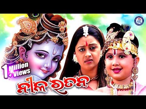 Nila Ratana- Odia Krushna Bhajan On Odia Bhaktisagar