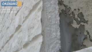 Плиты для утепления фасадов - наружных стен (для наружного утепления): Кривой Рог(Звоните в Кривом Роге: 068) 896-77-72, (056) 401-89-00, http://okoshko-ua.com/index/0-221 Надежные плиты для качественного наружного..., 2015-10-25T15:15:26.000Z)