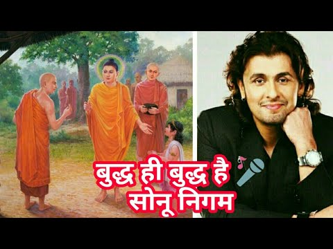 Buddha Hi Buddha Hai !! Sonu Nigam !! Hindi Song