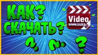 С помощью какого приложения можно скачать видео с YouTube??? Ответ есть!!!