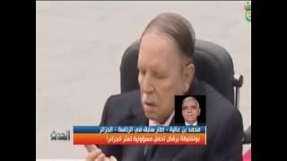 بوتفليقة يرفض تحمل مسؤولية تعثر الجزائر!