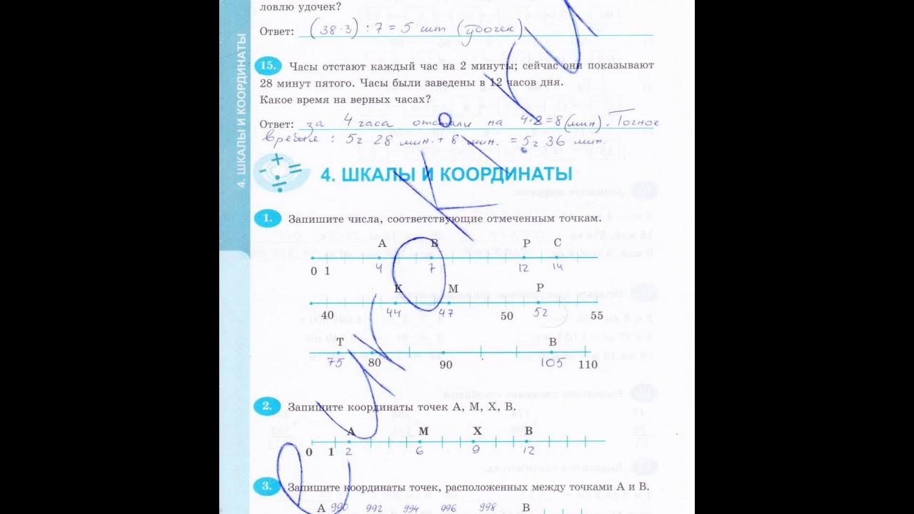 Ответы по т.м ерина 5 класс