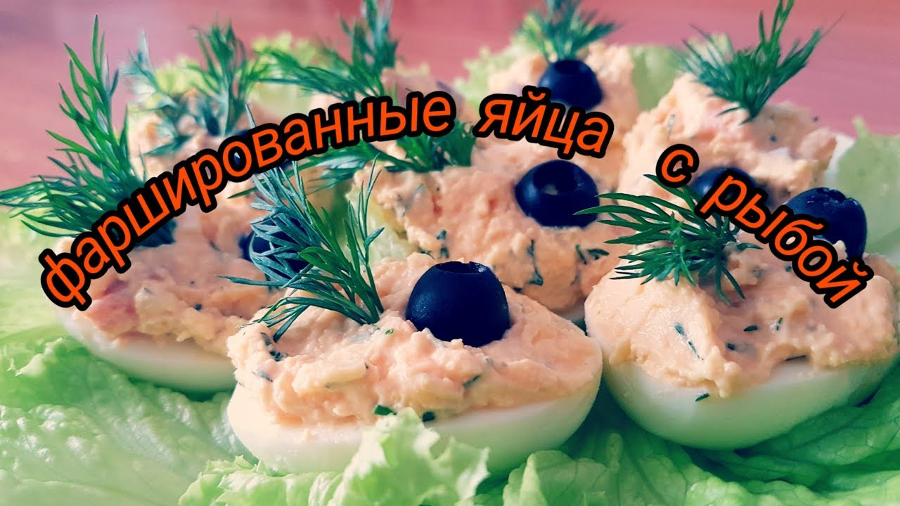 Яйца , фаршированные красной рыбой . Вкуснейшая закуска !!!